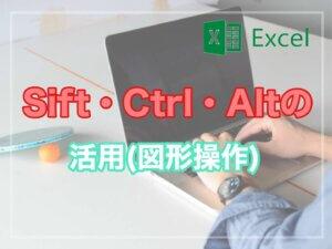 excel Shift Ctrl Alt