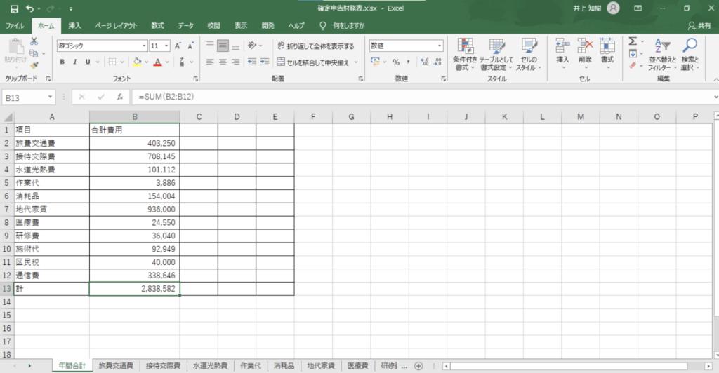 Excel SUM 関数