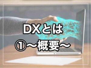 dx とは 概要